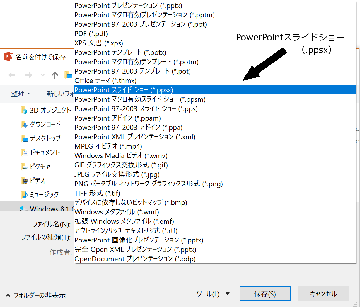 番号 powerpoint ページ